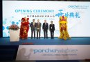 Porcher Industries celebrates the inauguration of